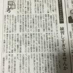 中日新聞9/17記事