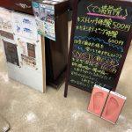 6/24オレンジローズモール