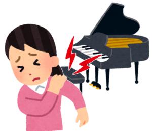 楽器演奏の痛み